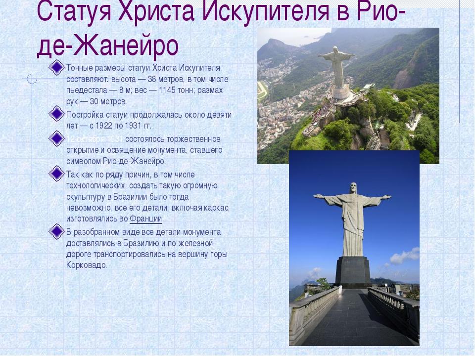 Статуя Христа Искупителя в Рио-де-Жанейро Точные размеры статуи Христа Искуп...