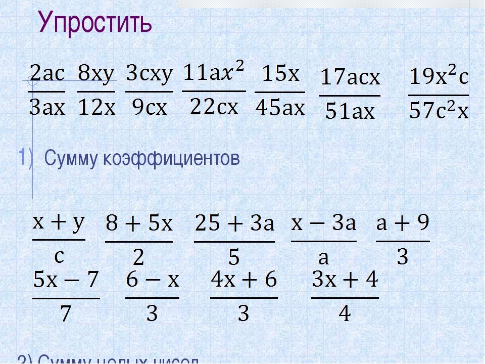 Упростить Сумму коэффициентов 2) Сумму целых чисел