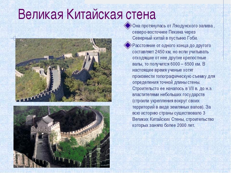 Великая Китайская стена Она протянулась от Ляодунского залива , северо-восточ...