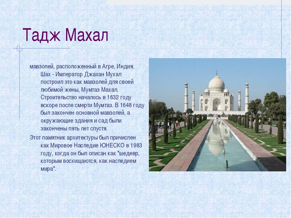 Тадж Махал мавзолей, расположенный в Агре, Индия. Шах - Император Джахан Муха...