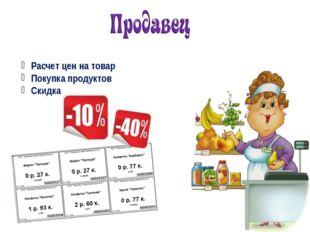 Расчет цен на товар Покупка продуктов Скидка