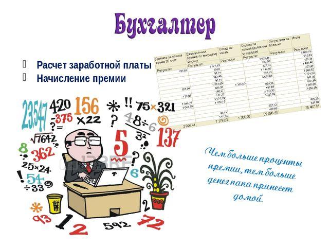 Расчет заработной платы Начисление премии