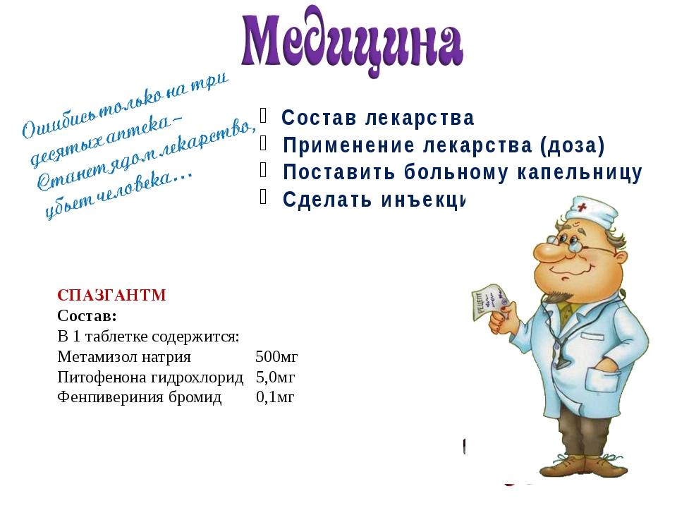 Состав лекарства Применение лекарства (доза) Поставить больному капельницу С...