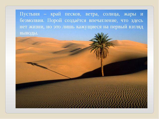 Пустыня – край песков, ветра, солнца, жары и безмолвия. Порой создаётся впеча...