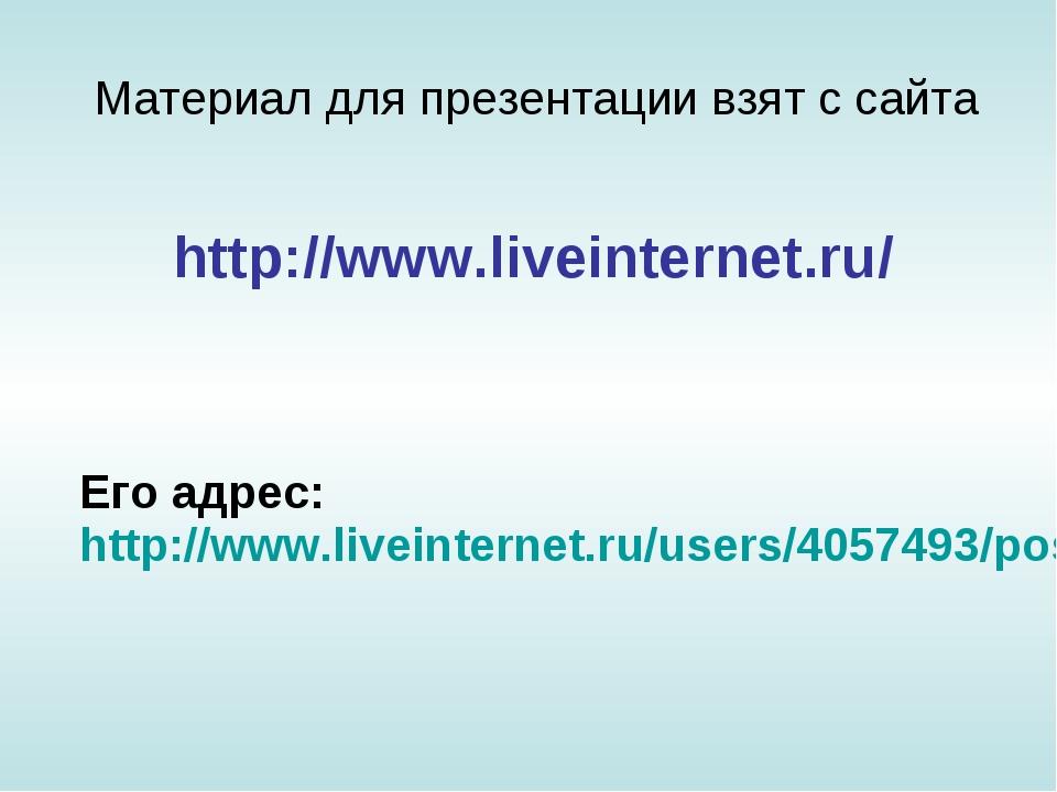 Материал для презентации взят с сайта Его адрес: http://www.liveinternet.ru/u...