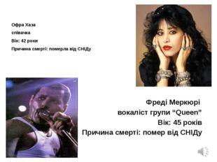 Офра Хаза співачка Вік: 42 роки Причина смерті: померла від СНІДу Фреді Мерк