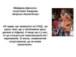 Мейджик Джонсон спортсмен Америки «Король баскетболу» «Я гадав, що захворіти