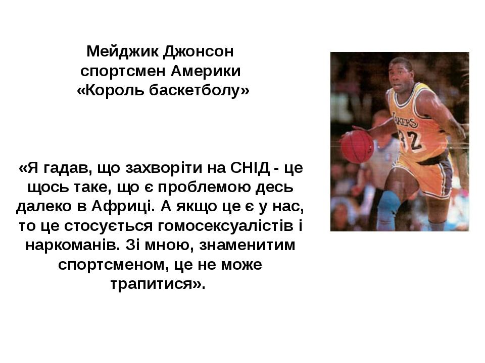 Мейджик Джонсон спортсмен Америки «Король баскетболу» «Я гадав, що захворіти...