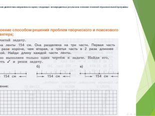 Педагогическая диагностика направлена на оценку следующих метапредметных резу