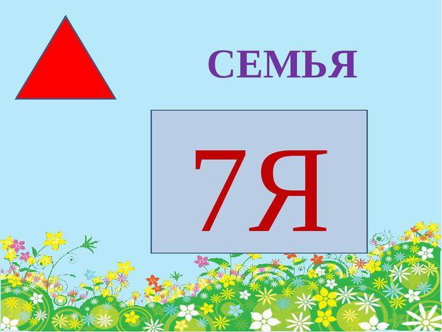 СЕМЬЯ 7Я