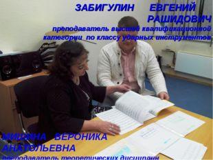 ЗАБИГУЛИН ЕВГЕНИЙ РАШИДОВИЧ преподаватель высшей квалификационной категории п