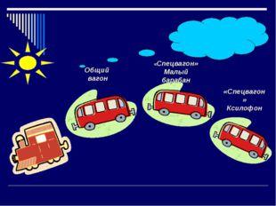 Общий вагон «Спецвагон» Малый барабан «Спецвагон» Ксилофон