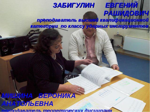 ЗАБИГУЛИН ЕВГЕНИЙ РАШИДОВИЧ преподаватель высшей квалификационной категории п...
