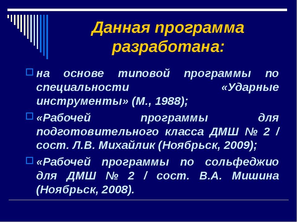 Данная программа разработана: на основе типовой программы по специальности «У...