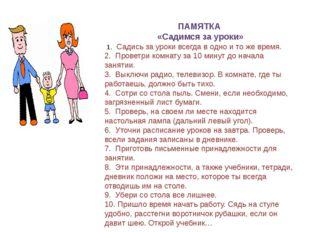 ПАМЯТКА «Садимся за уроки» 1.Садись за уроки всегда в одно и то же время.