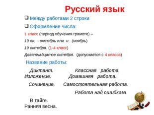 Русский язык Между работами 2 строки Оформление числа: 1 класс (период обуче