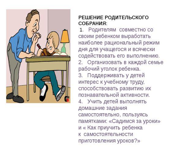 РЕШЕНИЕ РОДИТЕЛЬСКОГО СОБРАНИЯ: 1.Родителямсовместно со своим ребенком...