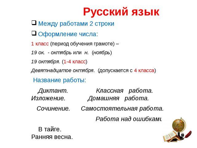 Русский язык Между работами 2 строки Оформление числа: 1 класс (период обуче...