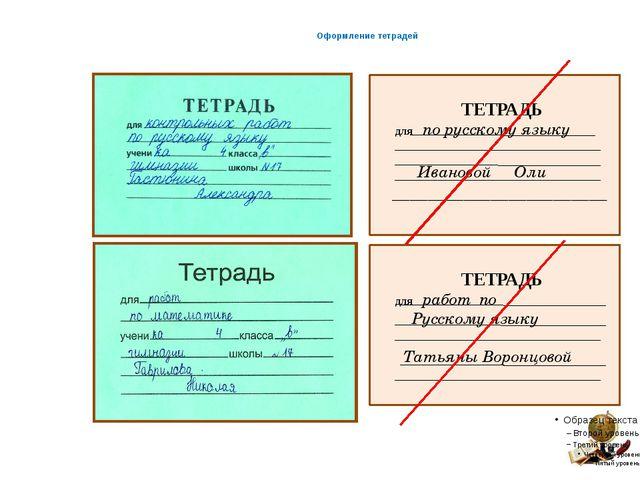 Оформление тетрадей ТЕТРАДЬ для по русскому языку Ивановой Оли _____________...