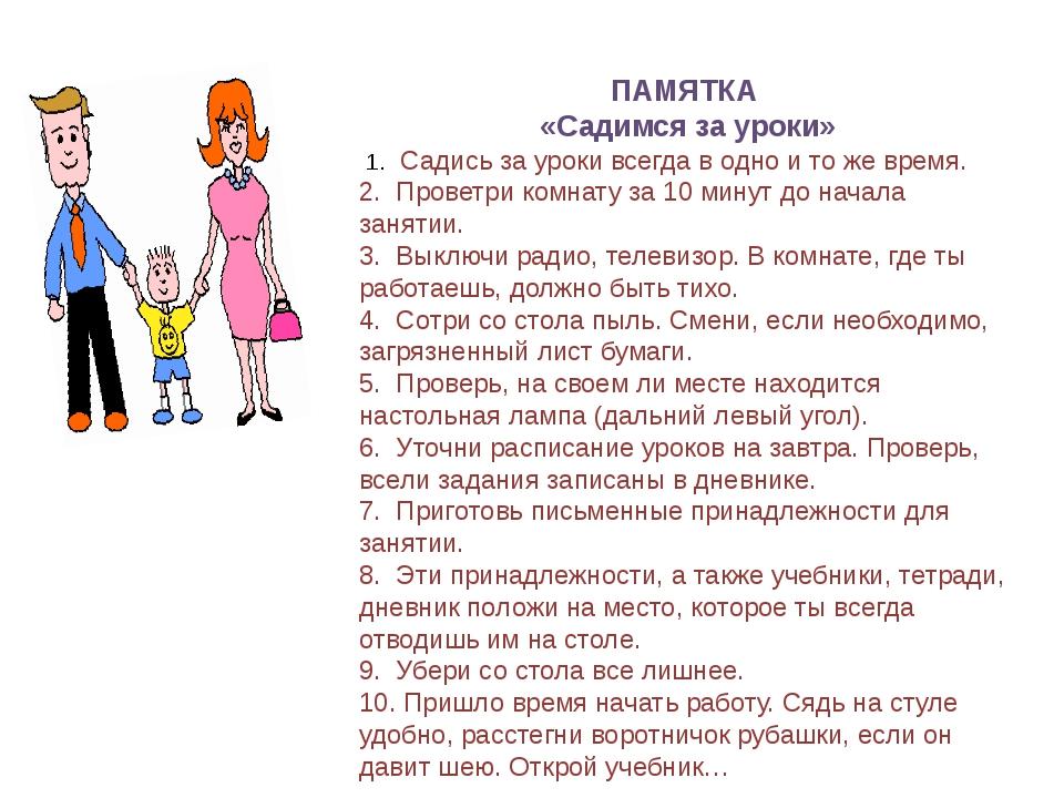 ПАМЯТКА «Садимся за уроки» 1.Садись за уроки всегда в одно и то же время....