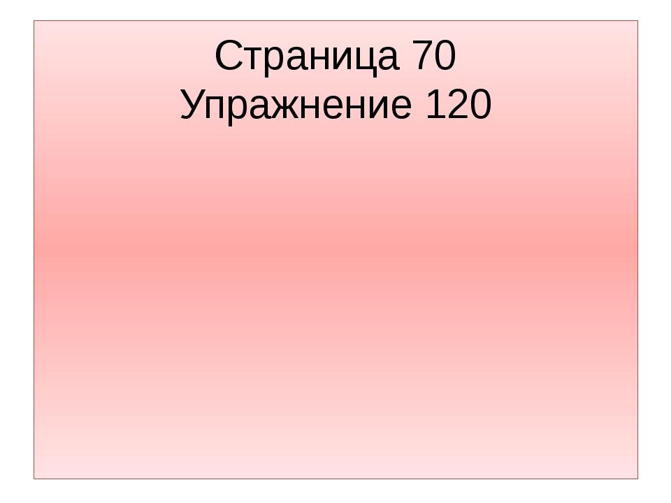 Страница 70 Упражнение 120