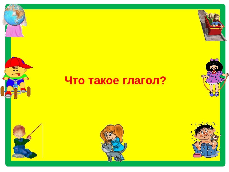 Что такое глагол?