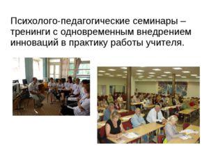 Психолого-педагогические семинары – тренинги с одновременным внедрением инно