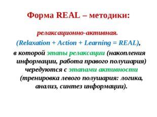 Форма REAL – методики: релаксационно-активная. (Relaxation + Action + Learnin