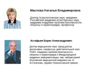 Маслова Наталья Владимировна Доктор психологических наук, академик Российск