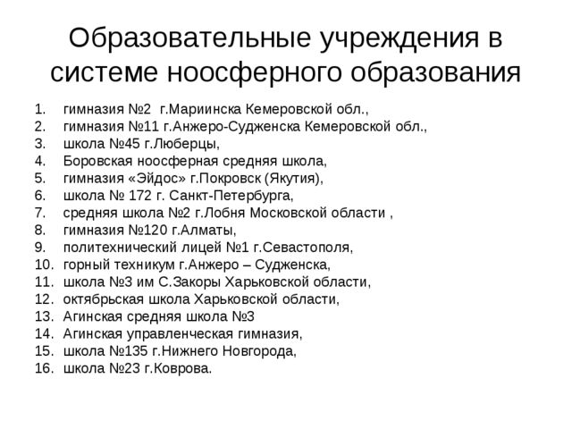 Образовательные учреждения в системе ноосферного образования гимназия №2 г.Ма...