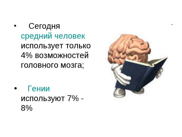 Сегодня средний человек использует только 4% возможностей головного мозга; Г...