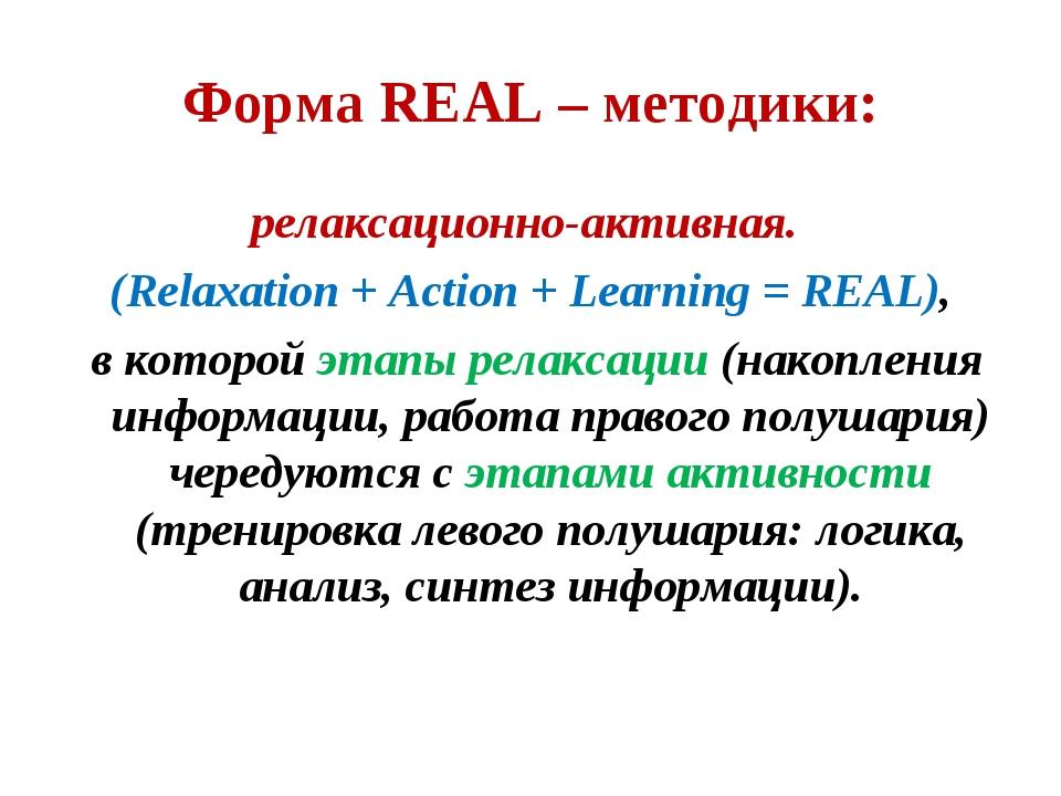 Форма REAL – методики: релаксационно-активная. (Relaxation + Action + Learnin...