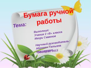 Тема: Одинцово 2013 Выполнил: Ученик 2 «В» класса Игорь Семенов Научный руко