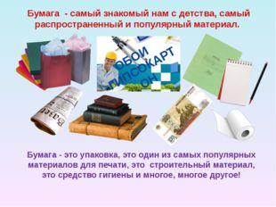 Бумага - самый знакомый нам с детства, самый распространенный и популярный ма
