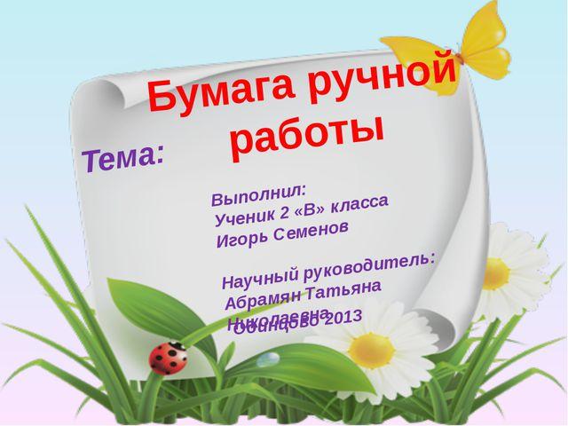 Тема: Одинцово 2013 Выполнил: Ученик 2 «В» класса Игорь Семенов Научный руко...