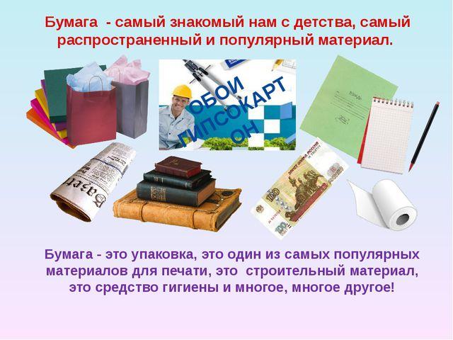 Бумага - самый знакомый нам с детства, самый распространенный и популярный ма...
