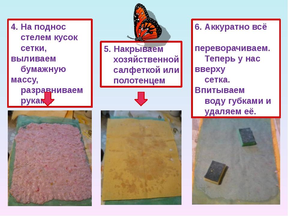 4. На поднос стелем кусок сетки, выливаем бумажную массу, разравниваем руками...