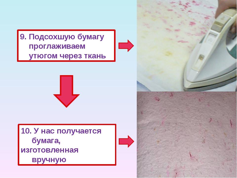 9. Подсохшую бумагу проглаживаем утюгом через ткань 10. У нас получается бума...