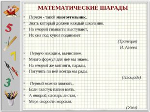 МАТЕМАТИЧЕСКИЕ ШАРАДЫ  Первая - такой многоугольник, Знать который должен ка