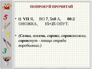 ПОПРОБУЙ ПРОЧИТАЙ ◘ VII Я, ВО 7, 5х8 А,  80:2 ОНОЖКА,  15+25 ОП