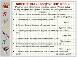 ВИКТОРИНА «КВАДРАТ ИЛИ КРУГ» Отвечая на предложенные вопросы, нужно сделать в