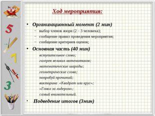 Ход мероприятия: Организационный момент (2 мин) выбор членов жюри (2 – 3 чело