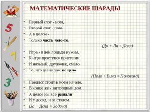 МАТЕМАТИЧЕСКИЕ ШАРАДЫ  Первый слог - нота, Второй слог - нота. А в целом - Т