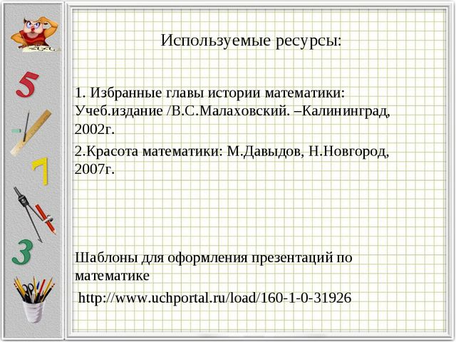 Используемые ресурсы: 1. Избранные главы истории математики: Учеб.издание /В....