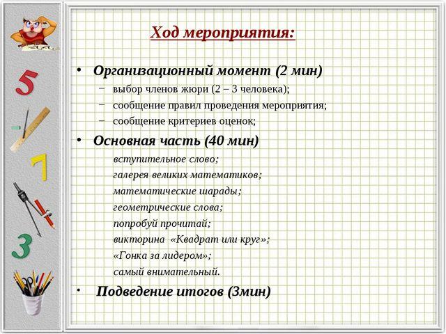 Ход мероприятия: Организационный момент (2 мин) выбор членов жюри (2 – 3 чело...
