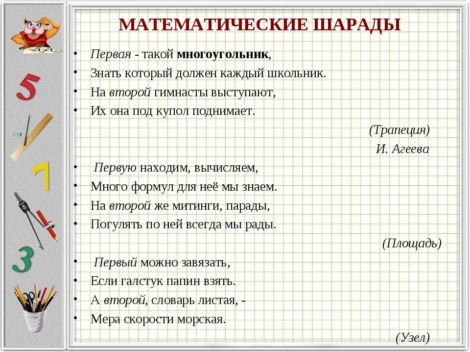 МАТЕМАТИЧЕСКИЕ ШАРАДЫ  Первая - такой многоугольник, Знать который должен ка...