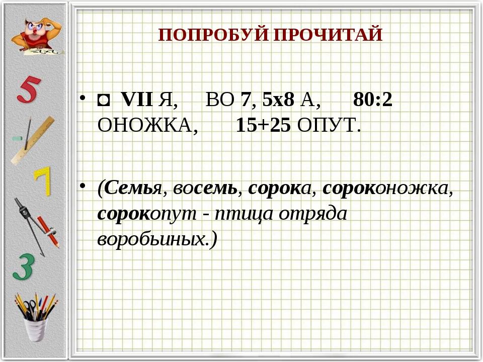 ПОПРОБУЙ ПРОЧИТАЙ ◘ VII Я, ВО 7, 5х8 А,  80:2 ОНОЖКА,  15+25 ОП...