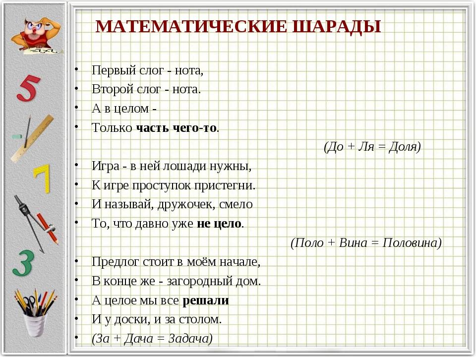 МАТЕМАТИЧЕСКИЕ ШАРАДЫ  Первый слог - нота, Второй слог - нота. А в целом - Т...