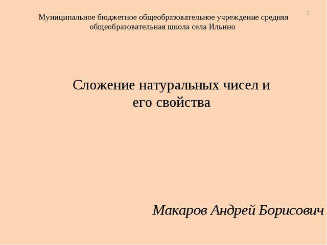 Макаров Андрей Борисович Муниципальное бюджетное общеобразовательное учрежден...