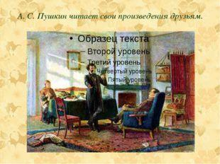 А. С. Пушкин читает свои произведения друзьям.